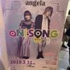 "ANA国際線特典航空券で行く!angela Asia Tour 2019 ""aNI-SONG""台湾公演!"
