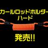 【ボトムアップ】多本数・重量級ロッドにも対応した車載ロッドホルダ「カールロッドホルダーハード」発売!