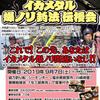 ゼロドラゴン×天狗堂  「イカメタル 爆ノリ釣法 伝授会」今年も開催決定!