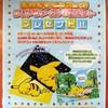 「おねむりピカチュウクリアファイル3枚セット」プレゼント(2/11〜2/28)