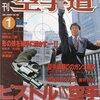 雑誌『月刊空手道1998年1月号』(福昌堂)