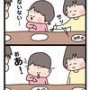 自分の食べ物をあげたくなる【1歳4カ月】