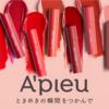A'pieuから日本限定色が登場🍒