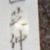 【港区】芝仲門前