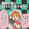【鬼滅の刃】保育園のちびっこたちにも大人気!