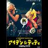 映画「アイデン&ティティ」感想 麻生久美子可愛さマックスに峯田和伸が開花する