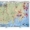 2016年10月14日 19時28分 東京都多摩東部でM3.0の地震