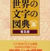 『世界の文字の図典』(普及版) 世界の文字研究会 (吉川弘文館)