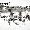 【secret】ブラックhattchiのひとりごと〜手の使い方は天性のもの??