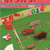 月刊おりがみ1月号 No.521  特集 いのしし年のお正月