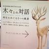 木々との対話展と上野動物園
