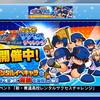 【イベント】サクスペ「新・青道高校レンタルサクセスチャレンジ」