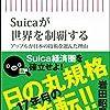 ローカルスタンダードがグローバルスタンダードになるか『Suicaが世界を制覇する』読んだ