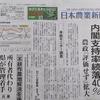 日本農業新聞の記事より