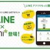 モリンダ社 公式LINE が、スタート!