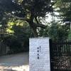 【東京・町歩き】文京区目白台・関口周辺。久々の晴れの日に(2020/9/21)