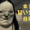 【レビュー】スケアリーストーリーズ 怖い本【逃げられない】