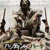 映画感想 - ハンティング・パーク(2016)