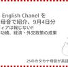 高橋ダン English Channel 日本のメディアは報じない?! 安倍政権の功績、経済・外交政策の成果(9月4日)