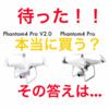 賢い人なら【買う?買わない?】DJI Phantom 4 Pro V 2.0 空撮ドローン