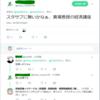 4/26株式トレード経過