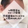 【出産ストーリー】4時間半のスピード安産 平成最後のクリスマスに産まれました!!