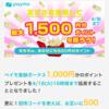 【期間延長!】登録だけで1500円☆さらにコラボキャンペーンで1000円!夫婦で5500円!!