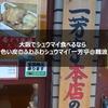 大阪でシュウマイ食べるなら黄色い皮のふわふわシュウマイ「一芳亭@難波」