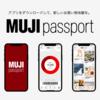 無印良品アプリで誕生日月の翌月に500円分のポイントをもらう方法(MUJIpassport)