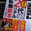 【書評】20代のリアル転職読本/鈴木康弘【レビュー】