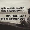はてなブログの検索エンジン最適化に記述すべき情報とは?
