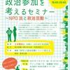 【転送・転載歓迎】NPOの政治参加を考えるセミナー 〜NPO法と政治活動〜