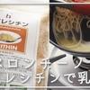 【ペペロンチーノ】大豆レシチン(乳化剤)による乳化安定を試みる