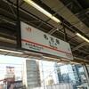 ナゴヤドーム公演0日目