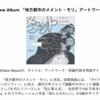 [ま]amazarashi(アマザラシ)ニューアルバム&弾き語りライブのタイトル発表/僕は12月6日に舞浜へ @kun_maa
