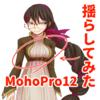 【Live2D】Moho Pro 12でイラストの胸を揺らしてみた!【おっぱい】