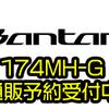 【SHIMANO】ディープクランクに適したグラスコンポジットロッド「バンタム174MH-G」通販予約受付中!