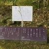 万葉歌碑を訪ねて(その1043)―奈良市春日野町 春日大社神苑萬葉植物園(3)―万葉集 巻十 一八三〇