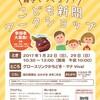 朝日新聞社と共催イベント開催|「論理国語」