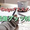 【メンタリストDaigo愛用】今すぐに記憶力・集中力を高めることができる勉強道具6選