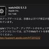 watchOS5.1.3が配信開始