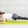 腰に負担をかけない体幹トレーニング!