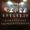 【観劇レポ】ミュージカル『アンナ・カレーニナ』(안나카레니나, Anna Karenina) @ Seoul Arts Center, Seoul《2018.1.28ソワレ》