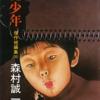 【読書メモ】魔少年 傑作短編集(三) 森村誠一