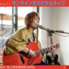 オンラインホスピタルライブ vol.6
