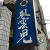 新宿の行列店 つけ麺の風雲児に行ってきました♪