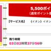 【ハピタス】イオンカード(WAON一体型)で5,500ポイント!(4,950ANAマイル)