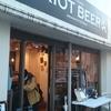 ビール紀行(日本・祖師ヶ谷大蔵)RIOT BEER