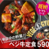 吉野家の夏季限定「べジ牛定食」食べて来ました!一日の必要野菜半分が摂れます。
