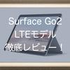 Surface Go2 LTEモデルのレビュー!eSIMの接続方法や電池持ちなど気になる点をお教えします!